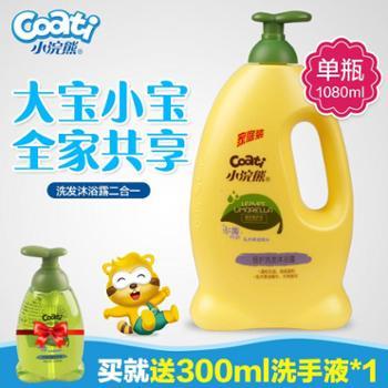 小浣熊儿童沐浴露宝宝婴儿洗发水2合1家庭装洗澡液乳保湿