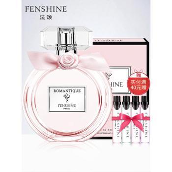 法颂女士香水持久淡香 香水学生少女清新自然 浪漫梦境礼盒套装