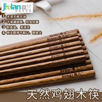 嘉兰 鸡翅木筷子10双装 家用日式无漆无蜡红木实木餐具家庭套装