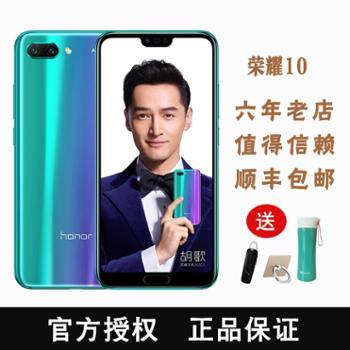 【双12抢购!赠多重好礼】HUAWEI/华为荣耀10全网通4G手机AI摄影全面屏手机