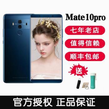 【年货节抢购!赠多重好礼】HUAWEI/华为Mate10pro全网通4G手机双卡双待
