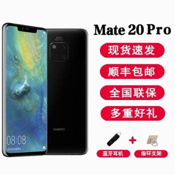 HUAWEI/华为Mate20Pro(UD)屏内指纹麒麟980全网通4G手机mate20