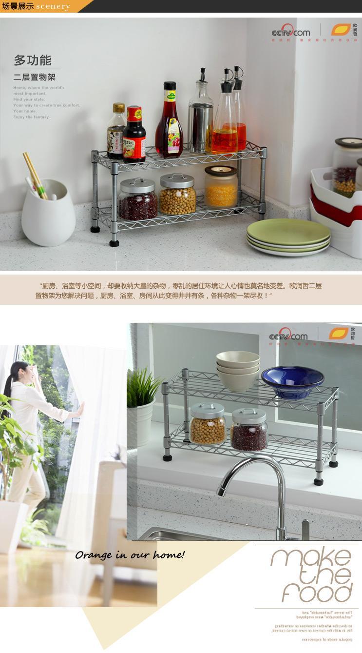 欧润哲 厨房灶台双层可调节调味料收纳架子 浴室卫生