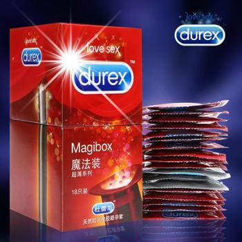 杜蕾斯魔法超薄装18支安全套,避孕套,成人用品