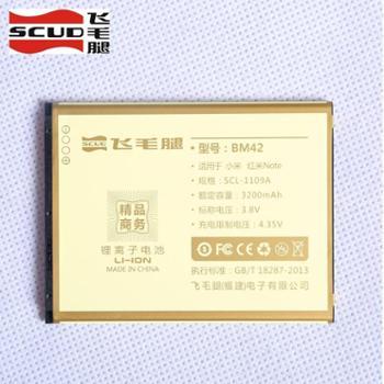 飞毛腿 小米 红米note电池 BM42增强版 大容量正品