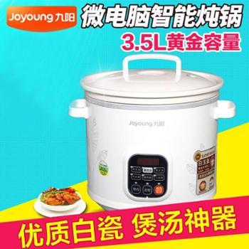 全国包邮Joyoung/九阳 dgw3502bm电炖锅白瓷预约全自动 煮粥煲汤锅慢炖锅