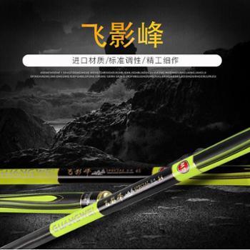 光威飞影峰28调碳素台钓竿3.64.55.46.37.2米手竿钓鱼竿