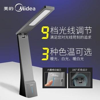 美的充电式LED台灯护眼学生宿舍卧室现代简约可调光便携折叠智能 附3c插头