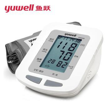 鱼跃语音电子血压计YE660D家用上臂式智能血压仪全自动