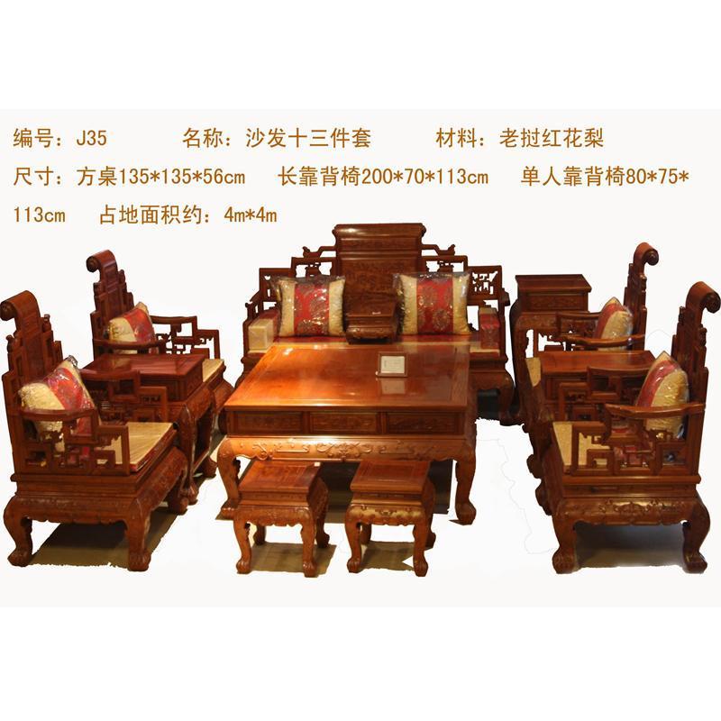 古典豪华实木家具木雕沙发