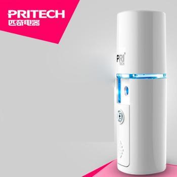 匹奇Pritech FS-010蒸脸器纳米离子补水美容仪脸部加湿器冷喷机 充电式