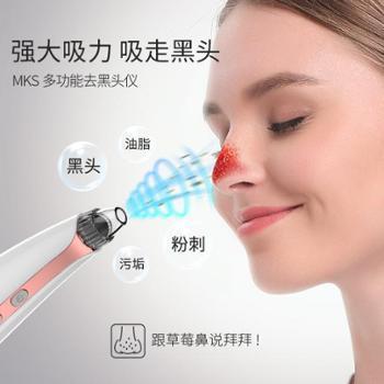 美克斯吸黑头神器电动吸去毛孔粉刺清洁美容洗脸仪器家用脸部洁面 NV8531