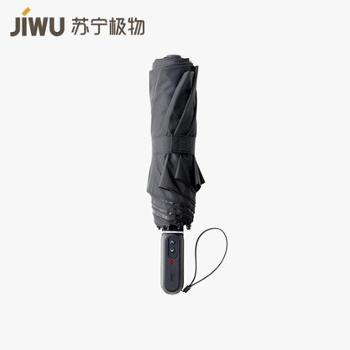 【苏宁极物】智能电动折叠伞