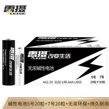 雷摄 5号20粒碱性电池+7号20粒碱性电池混搭