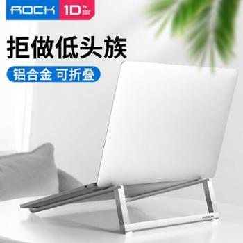 rock 笔记本电脑支架桌面增高散热底座床上懒人抬高架苹果MacBookpro架子折叠便携式铝合金颈椎air简约托架银色