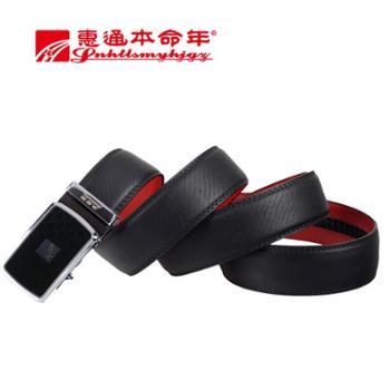 本命年男士皮带红腰带裤带头层牛皮外穿自动扣黑色红色精装三合贵人红腰带