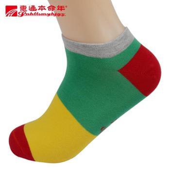 本命年单双多双盒装男士袜子踩小人弹力棉五彩袜短袜船袜低筒运动五彩袜1双