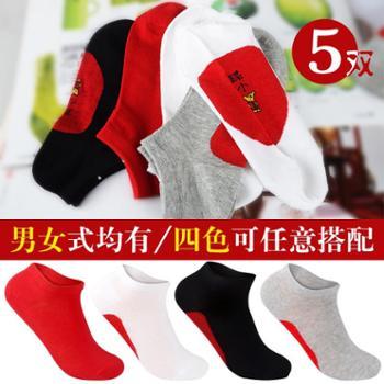 踩小人袜5双男女士本命年夏季中短筒船袜狗年礼物精梳棉袜幸福男袜5双