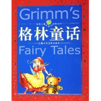世界儿童共享的经典丛书:格林童话