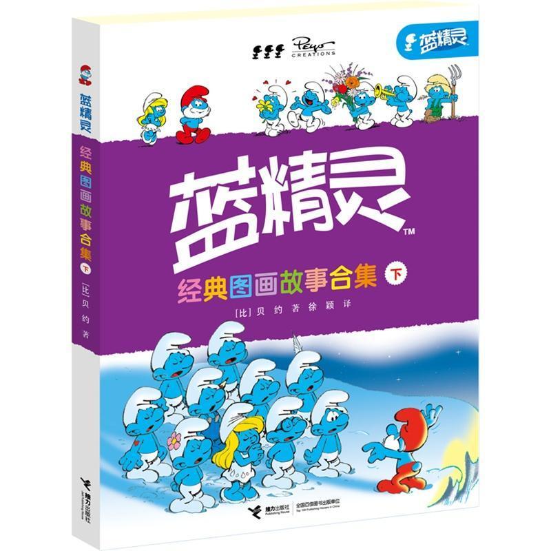 蓝精灵经典图画故事全集(下) 儿童外国经典童话故事书籍 正版