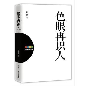 色眼再识人(2015新版,乐嘉潜心逐字修订、增补案例)