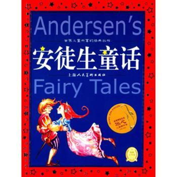 世界儿童共享的经典丛书:安徒生童话.