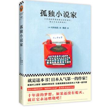 孤独小说家(十年前的梦想,如果还没有熄灭,就让他继续燃烧吧!)