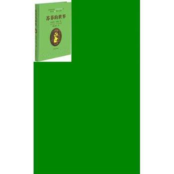 苏菲的世界乔斯坦.贾德9787506390903作家出版社