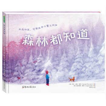 森林都知道   乔治埃拉莱昂(George Ella Lyon); 北京仓 9787564531966 郑州大学出版社 童书 绘本