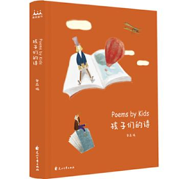 孩子们的诗