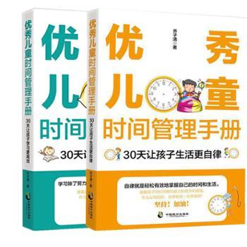 优秀儿童时间管理手册两册 30天让孩子生活更自律+优秀儿童时间管理手册 30天让孩子学习更高效