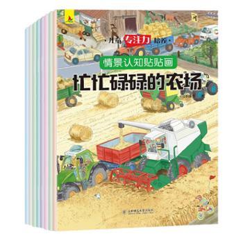 情景认知贴贴画全套8册彩图2-6岁儿童专注力培养