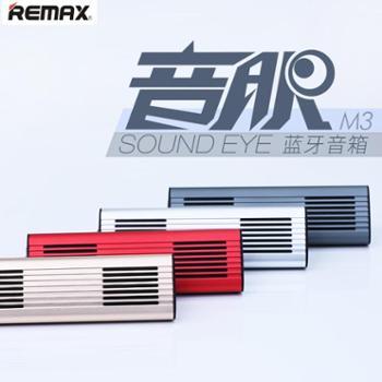 睿量音眼M3双喇叭立体声蓝牙音箱便携式金属小巧音响车载免提通话
