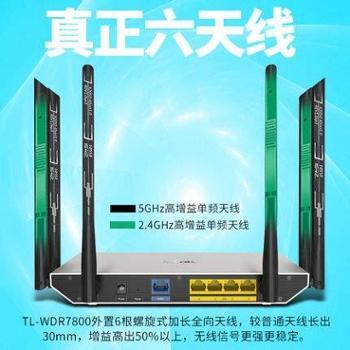 【千兆版】普联TP-LINK 双频智能无线路由器 WDR7800千兆版