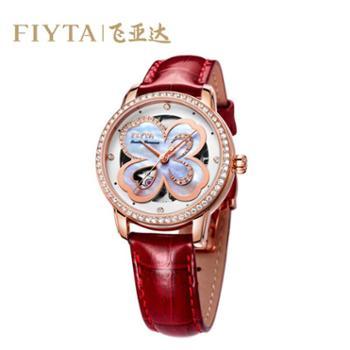 【德百】飞亚达(FIYTA)手表LA862003.PWRD幸福四叶草自动机械表钟表红色款