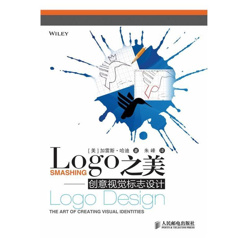 logo之美——创意视觉标志设计