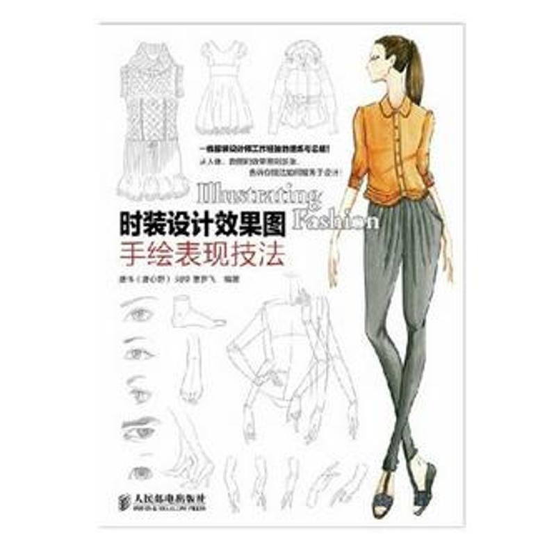 时装设计效果图手绘表现技法 彩印
