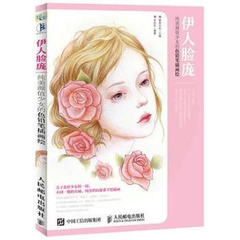 伊人脸庞纯美颜值少女的色铅笔插画绘