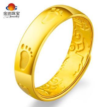 金地珠宝足金爱的足迹戒指