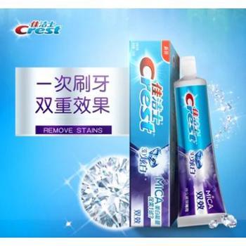 佳洁士3D炫白双效牙膏240克包邮