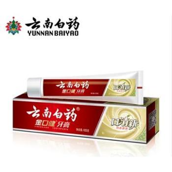 云南白药牙膏130g*2支金口健牙膏纯青普洱