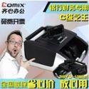 齐心(COMIX)JBYD-5188(C)银行专用全智能鉴伪王点验钞机(5个磁头6对红外)