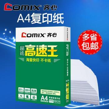 齐心复印纸A4纸 70g打印复印纸 a4复印纸一包500张 a4纸打印C4774 单包价格 大部分地区包邮