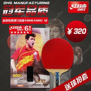 红双喜横拍双面反胶乒乓球拍弧圈结合快攻6星送新软体弹力拍套X6002(A6002)1支