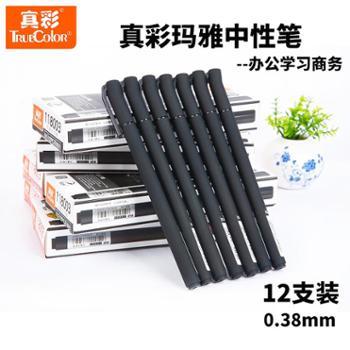 真彩玛雅中性笔0.38mm针管型笔办公用笔一盒12支盒装118003A