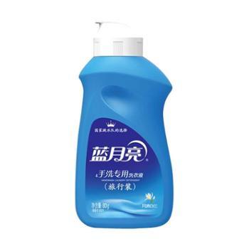 蓝月亮手洗专用洗衣液(旅行装)80g
