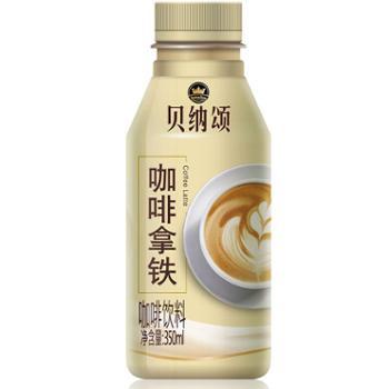 康师傅贝纳颂咖啡拿铁咖啡饮料350ml