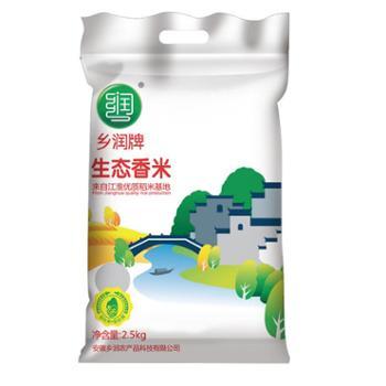 乡润生态香米2.5kg