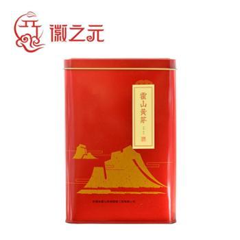 徽之元霍山黄芽茶叶 一级 250g