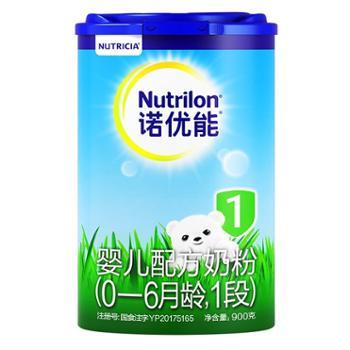 Nutrilon诺优能婴儿配方奶粉1段900g(0-6个月)